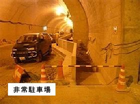 トンネル内における監視員通路縦壁付くけい水路の施工例