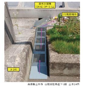 高速道路関連施設の油水分離桝・路面排水処理桝のゴミ除去装置(イージークリーン)の施工例