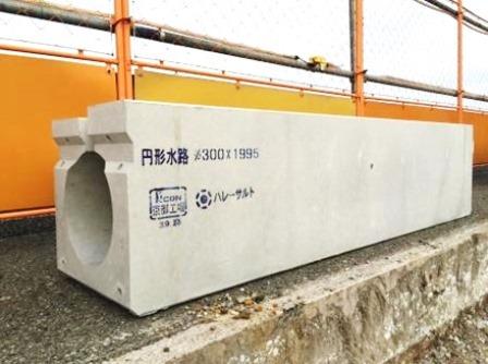 ハレーサルト円型水路の施工例