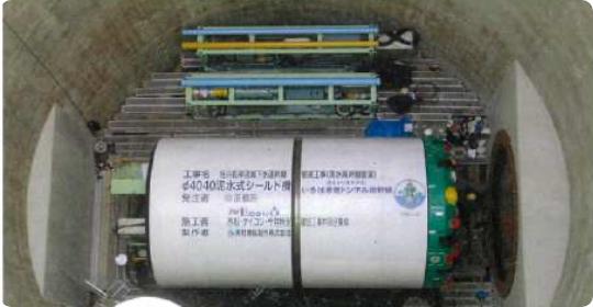 泥水式シールド機によるトンネルを構築する施工例